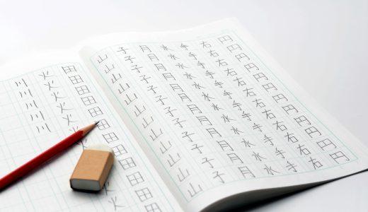 楷行草・三体筆順字典