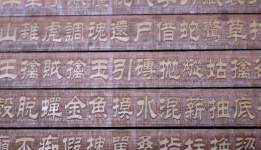 ピンズラー中国語
