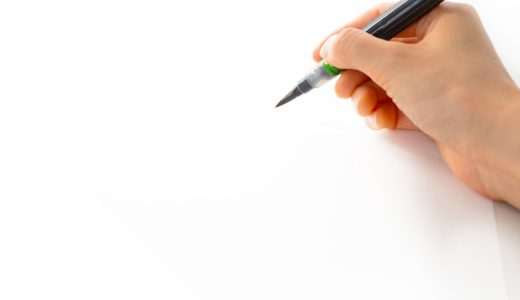 新・速習筆ペン