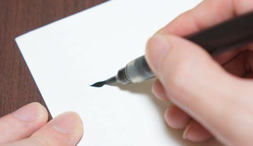 くらしの筆文字