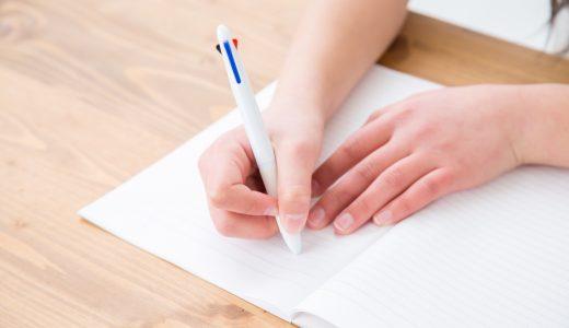 実用ボールペン字
