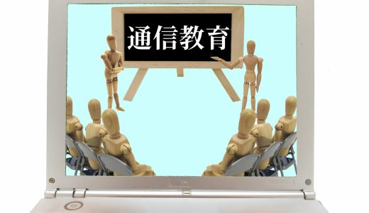 日本通信教育学園