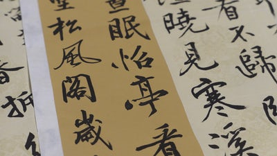 日本書道教育学会